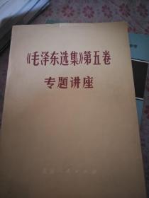 毛泽东选集第五卷?专题讲座