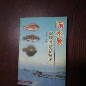 海水鱼健康养殖新技术