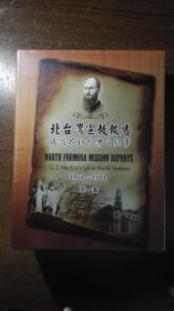 北台湾宣教报告 马偕在北台湾之纪事 1868-1901 第一套(盒装共五册,全新未拆封,绝对低价,绝对好书,私藏品好 )