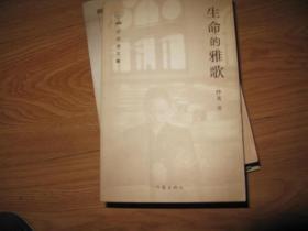 生命的雅歌/沙光诗文集