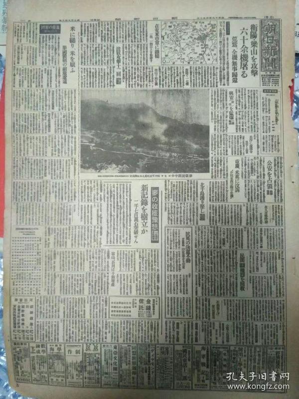 1944年6月《朝日新闻》,报道衡阳、梁山,广西兴安,湖北公安等。(15号)