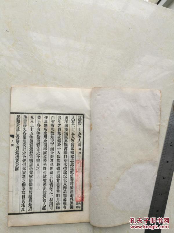 民国罗振玉等人校定的敦煌石室残卷。谨案二十五等人图,太玄真一本际经残卷。二种合订全。