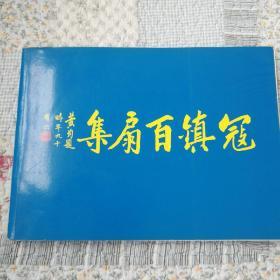 冦镇百扇集(黄均题.时年九十有六)横版
