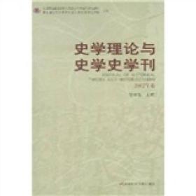 史学理论与史学史学刊(2002年卷)
