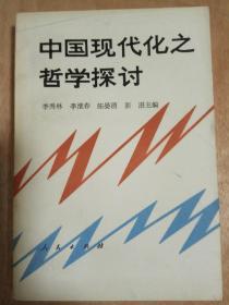 中国现代化之哲学探讨