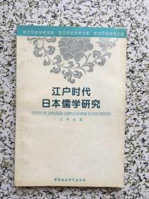 江户时代日本儒学研究