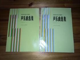 声乐曲选集---中国作品一二2册合售(钢琴伴奏谱)
