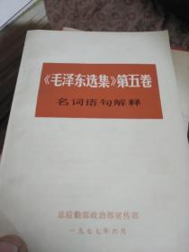 《毛泽东选集》第五卷名词语句解释