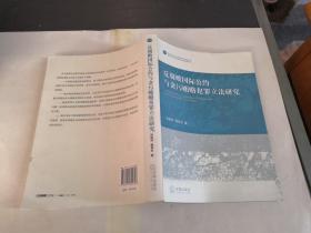 反腐败国际公约与贪污贿赂犯罪立法研究