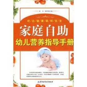 吃出健康聪明宝宝:家庭自助幼儿营养指导手册