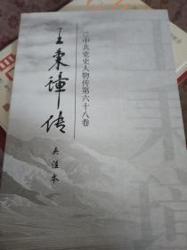 中共党史人物传第六十八卷:王秉璋传(夹注本)