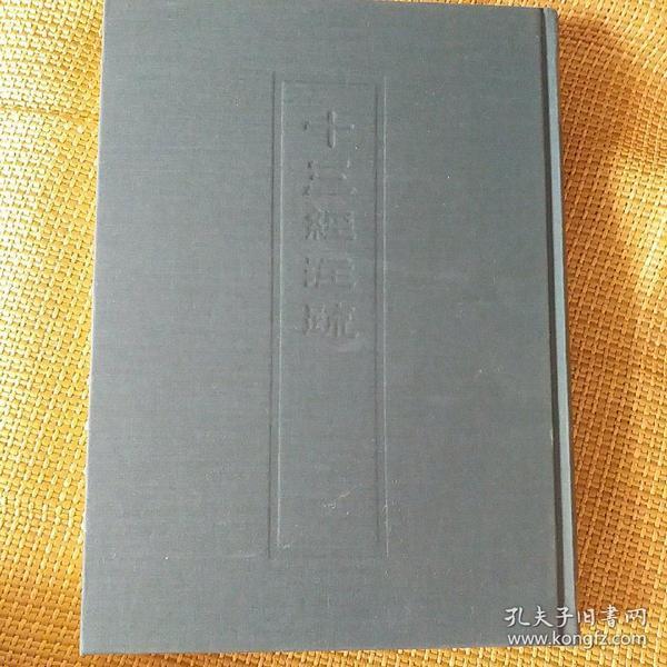 台湾艺文印书馆十三经一套八本