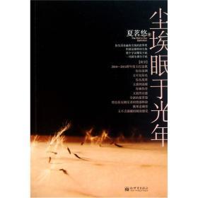 9787510418686尘埃眠于光年 专著 The past is our definition 夏茗悠著 eng chen ai mian yu guang nian