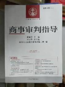 (正版现货~)商事审判指导. 总第34辑(2013.2)9787510908538