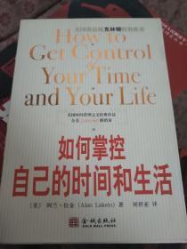 如何掌握你的时间和生命