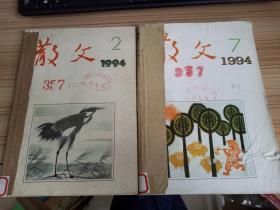 散文 1994年全年12期缺第1期 合订两本