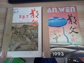 散文 1993年全年12期合订两本