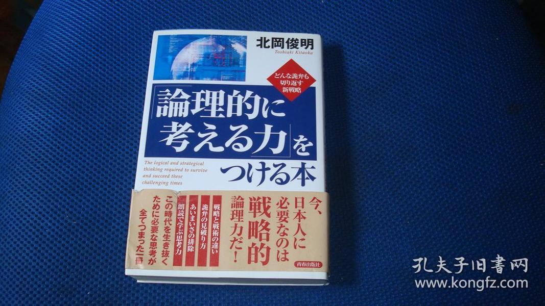 「论理的に考える力」をつける本―どんな诡弁も切り返す新戦略2003/3 北冈 俊明
