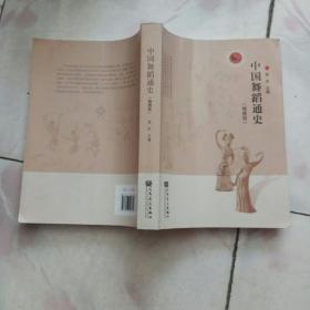 中国舞蹈通史(精撰版)2016一版一印2000册