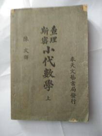 查理斯密小代数学(上)【伪满洲国康德6年发行】