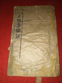 清刻本:《二十四孝图说》——一文一图,共24幅木刻版画