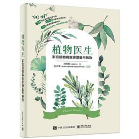 植物医生:家庭植物病虫害图鉴与防治