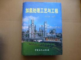 加氢处理工艺与工程