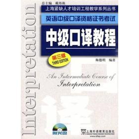 英语中级口译资格证书考试中级口译教程-第三版【无光盘】