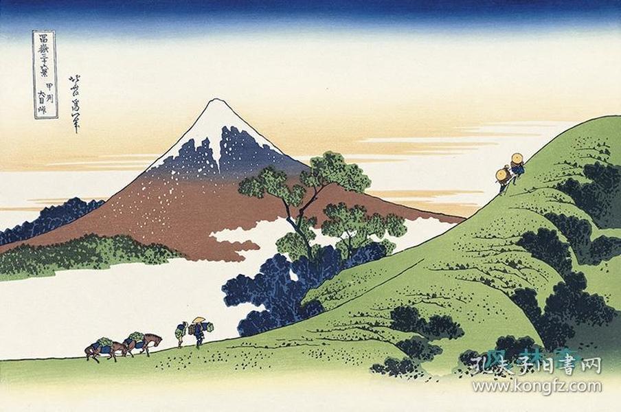 甲州犬目峠 葛饰北斋 富岳三十六景 安达复刻浮世绘木版画