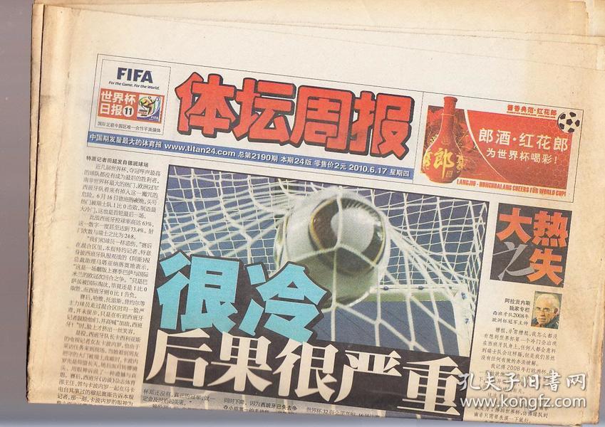 体坛周报  20100617  总第2190期  2010年南非世界杯日报  24版全  不缺页无破损