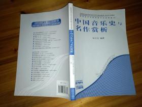 中国音乐史与名作赏析