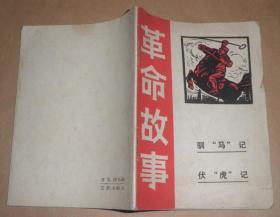 革命故事(8)驯马记.伏虎记(71年1版1印)