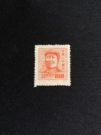解放区邮票 新票 毛主席像 华东人民邮政 壹佰伍拾元(150元) 毛泽东像 毛主席邮票