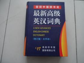 最新高级英汉词典(修订版大字本)16开,精装本