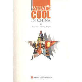 中国时尚热点 Whats Cool in China