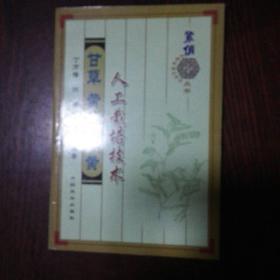甘草黄芪麻黄人工栽培技术