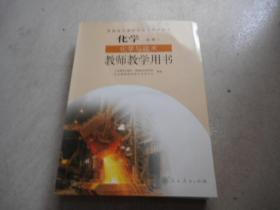 高中化学课本 人教版 选修2【教师教学用书】