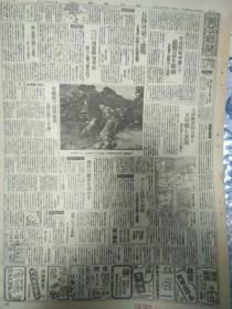 1944年6月《朝日新闻》,报道河南嵩县,长沙激战。(16号)