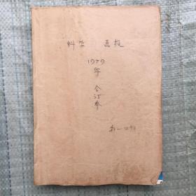 科学画报1979年1--12期  合订本