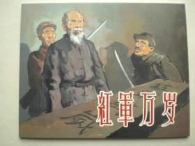 1957年胡光武 绘画连环画《红军万岁》