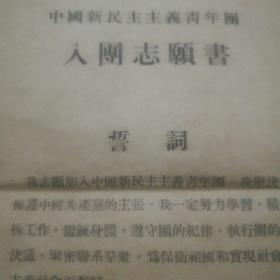 中国新民主义青年团入团志愿书(带有个人详细资料