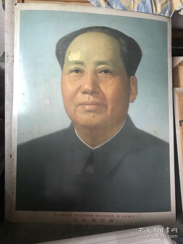 胶合板主席像 === 毛主席万岁.