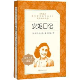 安妮日记(教育部统编《语文》推荐阅读丛书)