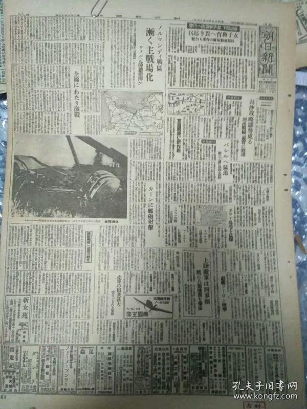 1944年6月《朝日新闻》报道长沙、河南战线上陆。(17号)