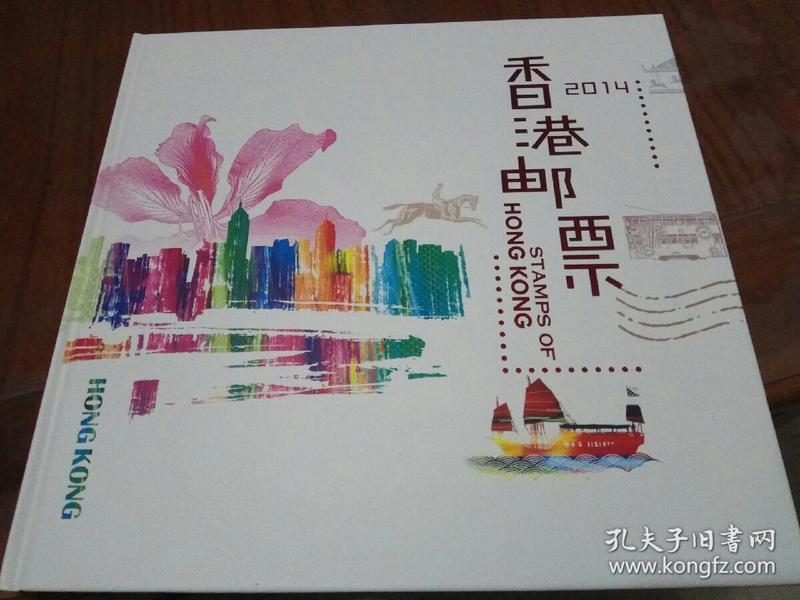 中国香港邮票~2014年年册
