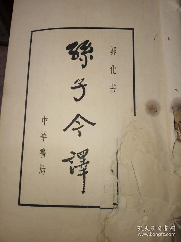 孙子今译 ,宣纸,大开本,1961年