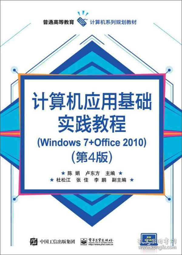 计算机应用基础实践教程(Windows 7+Office 2010)(第4版)