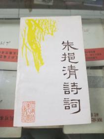朱挹清诗词(92年初版 印量500册)