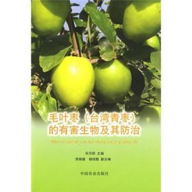 毛叶枣(台湾青枣)的有害生物及其防治