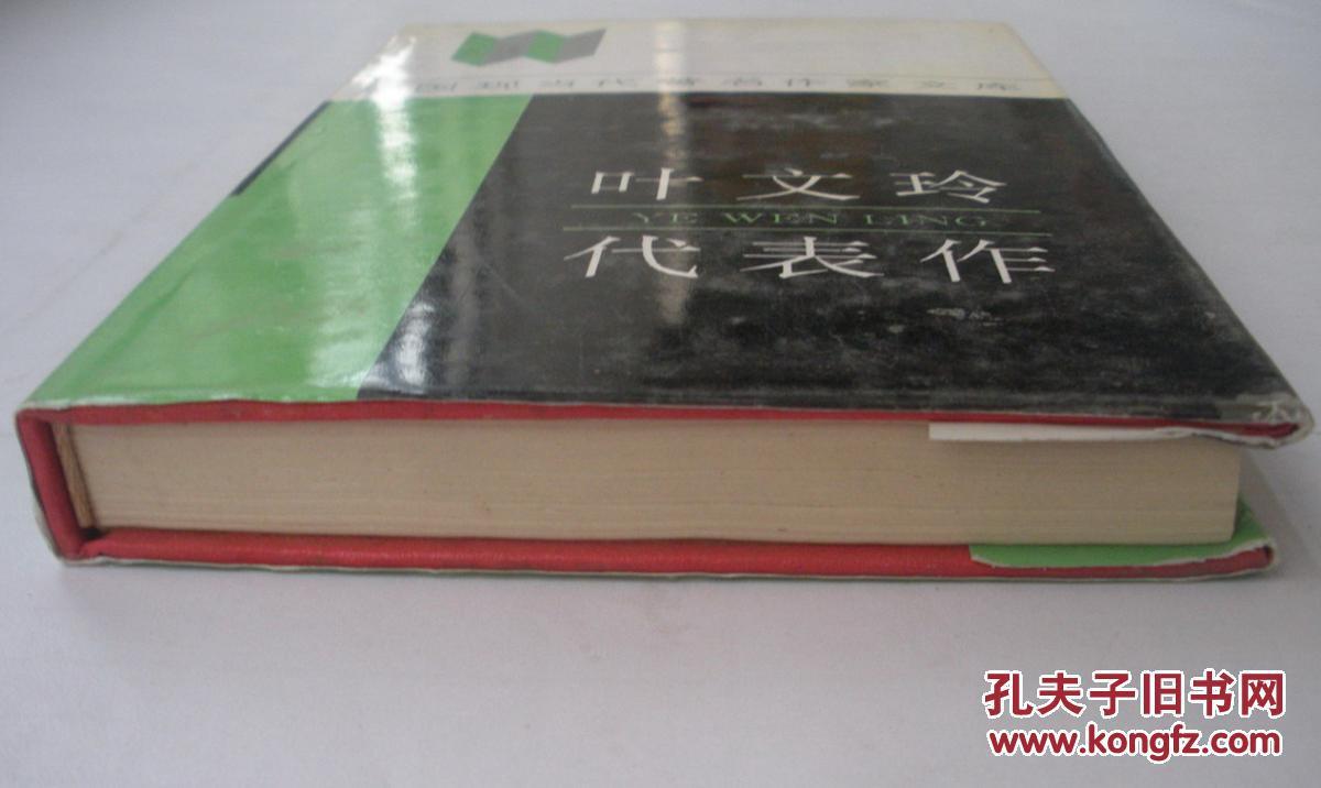 叶文玲代表作(精装本) 货号:第31书架—d层图片